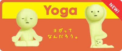 ss_Yoga