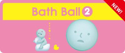 ss_bathball2