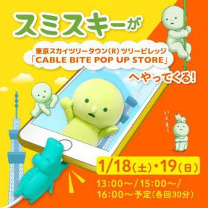 cb_smiski_popup_event_sns_修正0117