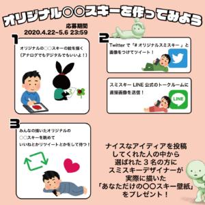 ec_smiski_200422-jp