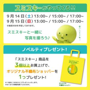 pop_hands_shizuoka_01
