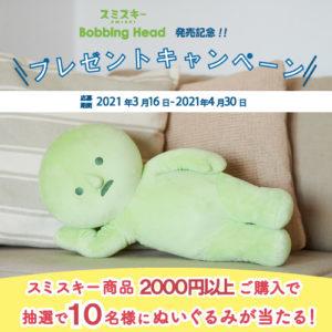 smi_ぬいぐるみCP_banner2