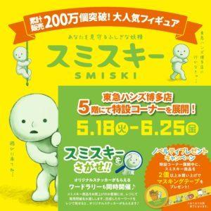 smi_hakata_banner