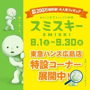 smi_hiroshima1